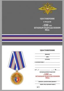 Медаль МВД РФ 100 лет Штабным подразделениям - удостоверение