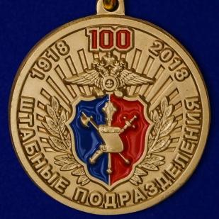 Медаль МВД РФ 100 лет Штабным подразделениям