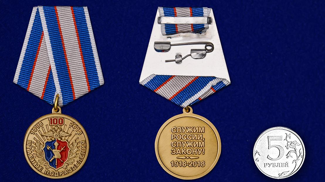 Медаль МВД РФ 100 лет Штабным подразделениям - сравнительный вид