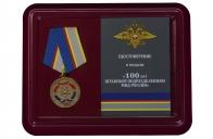 Медаль МВД РФ 100 лет штабным подразделениям МВД