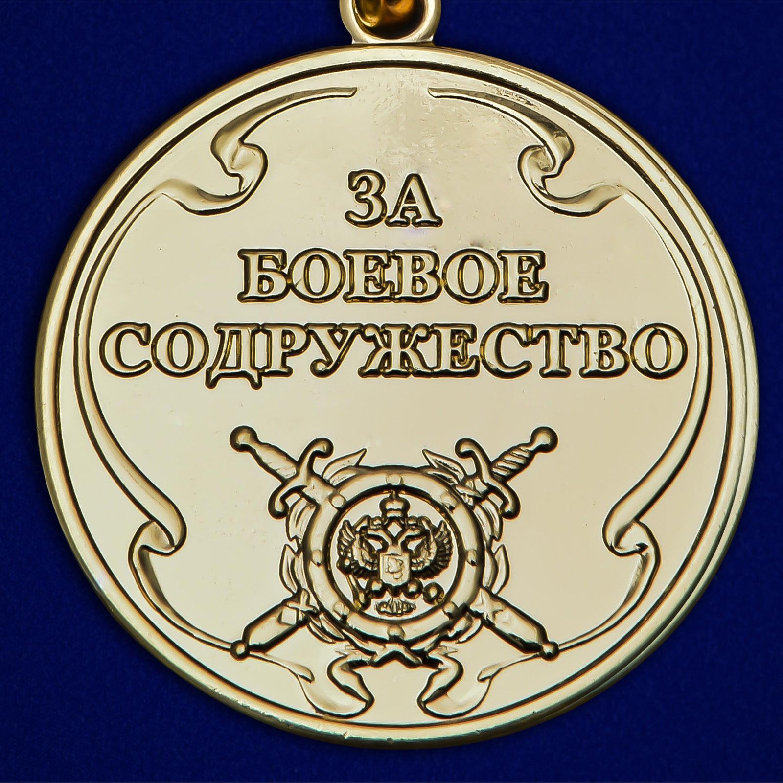 Ведомственные медали МВД РФ