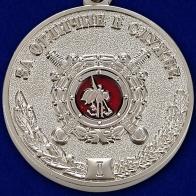 Медаль МВД «За отличие в службе» 1 степень