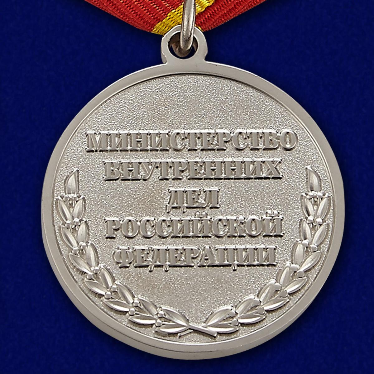 Медаль МВД России «За отличие в службе» 1 степень - оборотная сторона