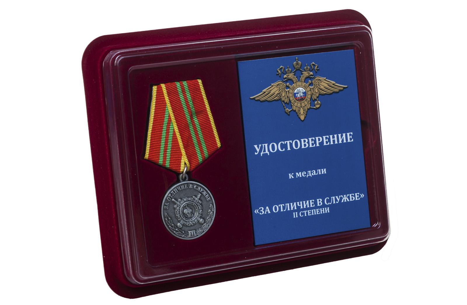 Купить медаль МВД РФ За отличие в службе 2 степени оптом или в розницу