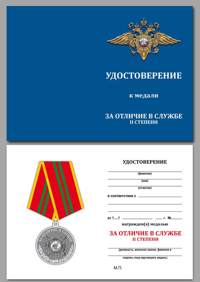 Медаль МВД РФ За отличие в службе 2 степени - удостоверение