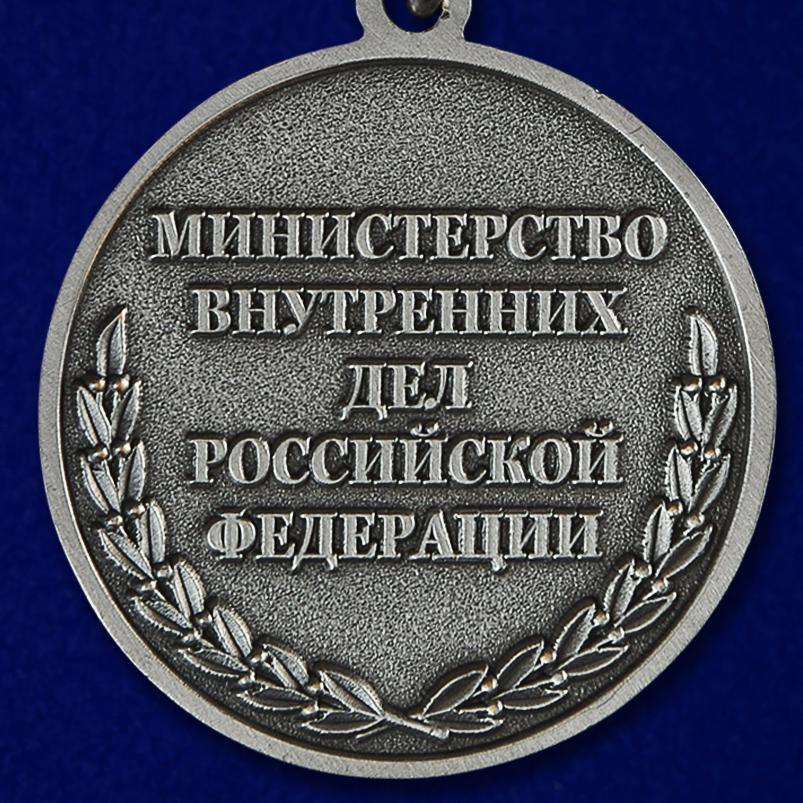 Медаль МВД РФ За отличие в службе 2 степени