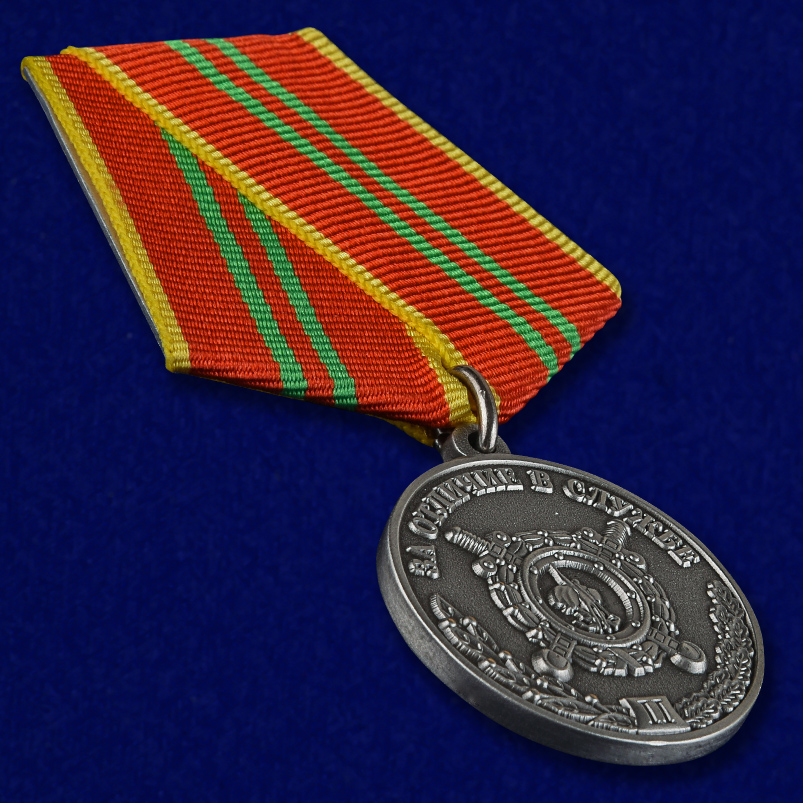 Медаль МВД РФ За отличие в службе 2 степени - общий вид