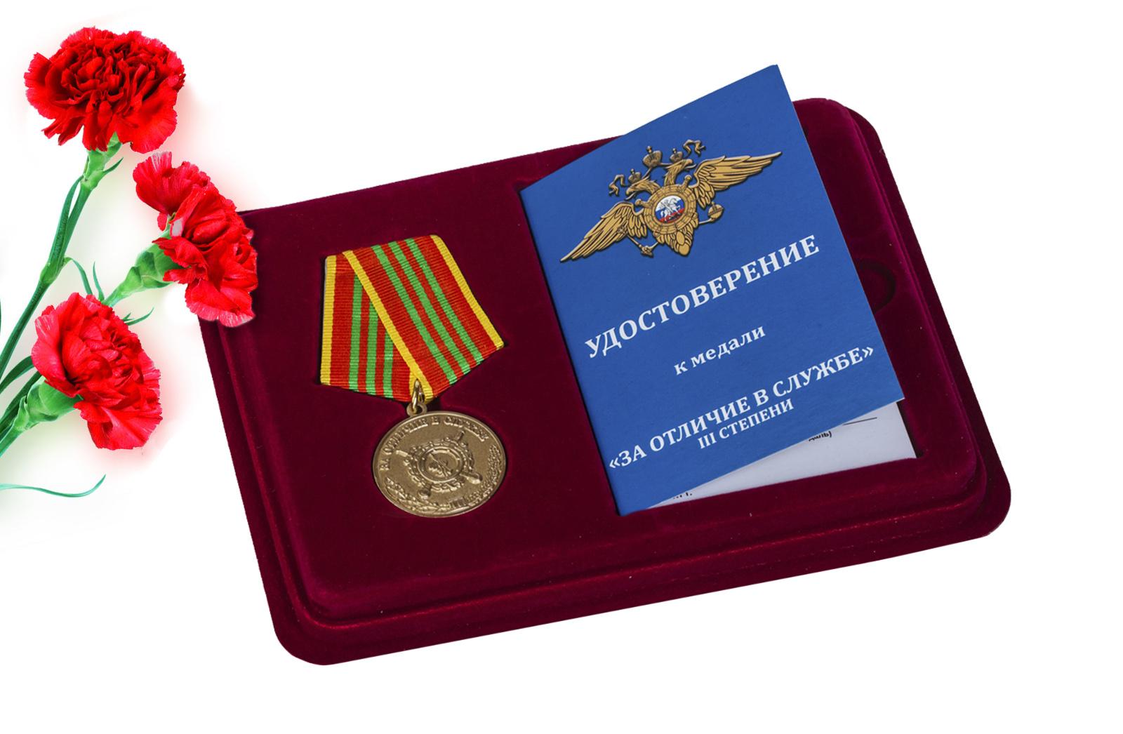 Купить медаль МВД РФ За отличие в службе 3 степени оптом выгодно