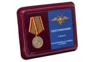 Медаль МВД РФ За отличие в службе 3 степени - в футляре с удостоверением