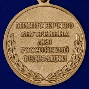Медаль МВД РФ За отличие в службе 3 степени