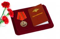 Медаль МВД РФ За службу в спецназе ВВ