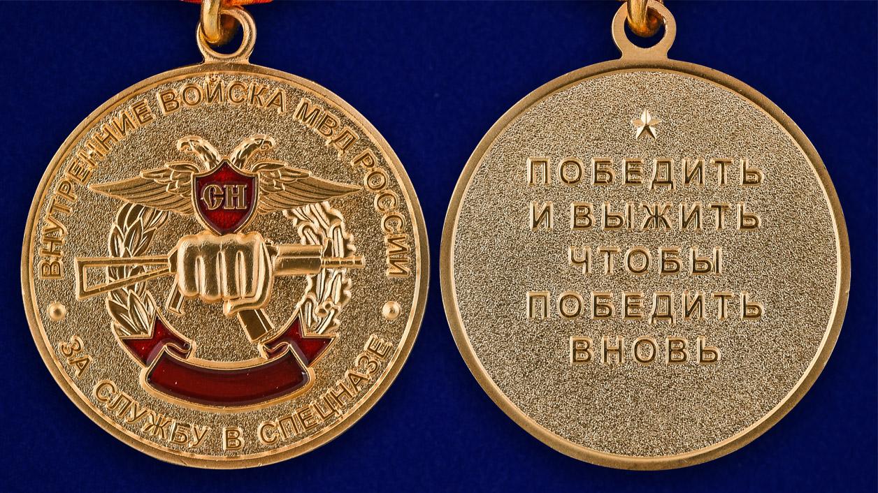 Медаль МВД РФ За службу в спецназе ВВ - аверс и реверс