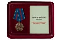 Медаль МВД РФ За управленческую деятельность 2 степени