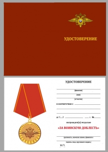 Медаль МВД РФ За воинскую доблесть - удостоверение