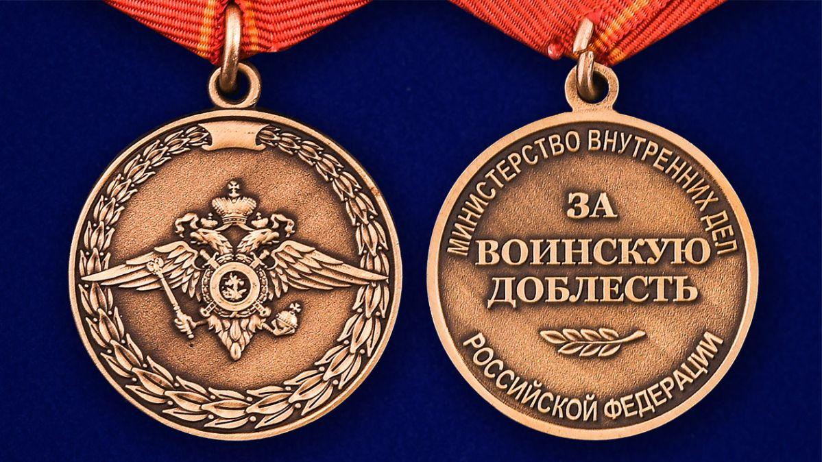 Медаль МВД РФ За воинскую доблесть - аверс и реверс