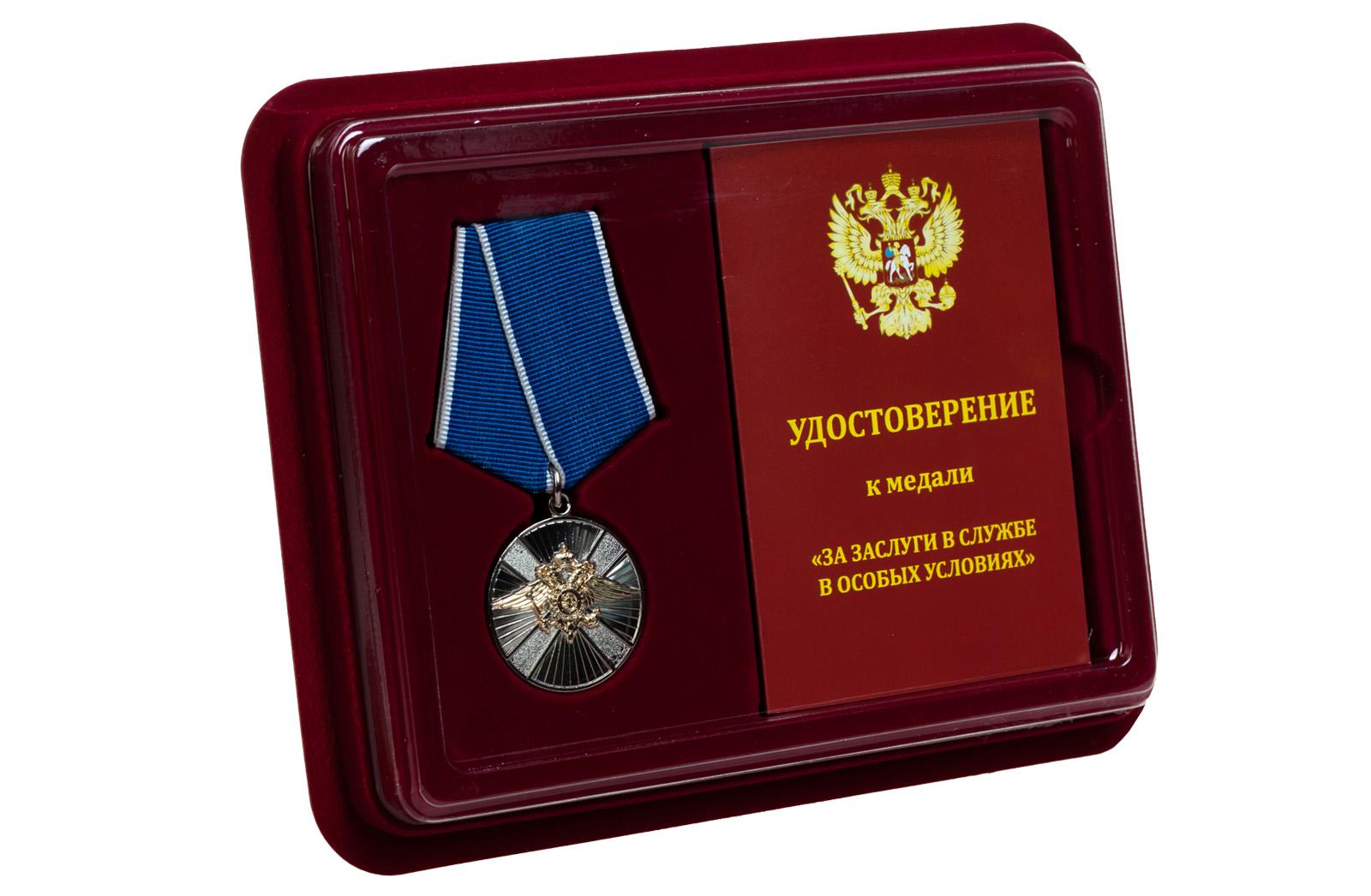 Купить медаль МВД РФ За заслуги в службе в особых условиях онлайн