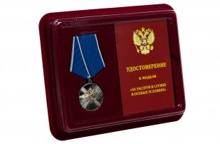 Медаль МВД РФ За заслуги в службе в особых условиях  - в футляре с удостоверением