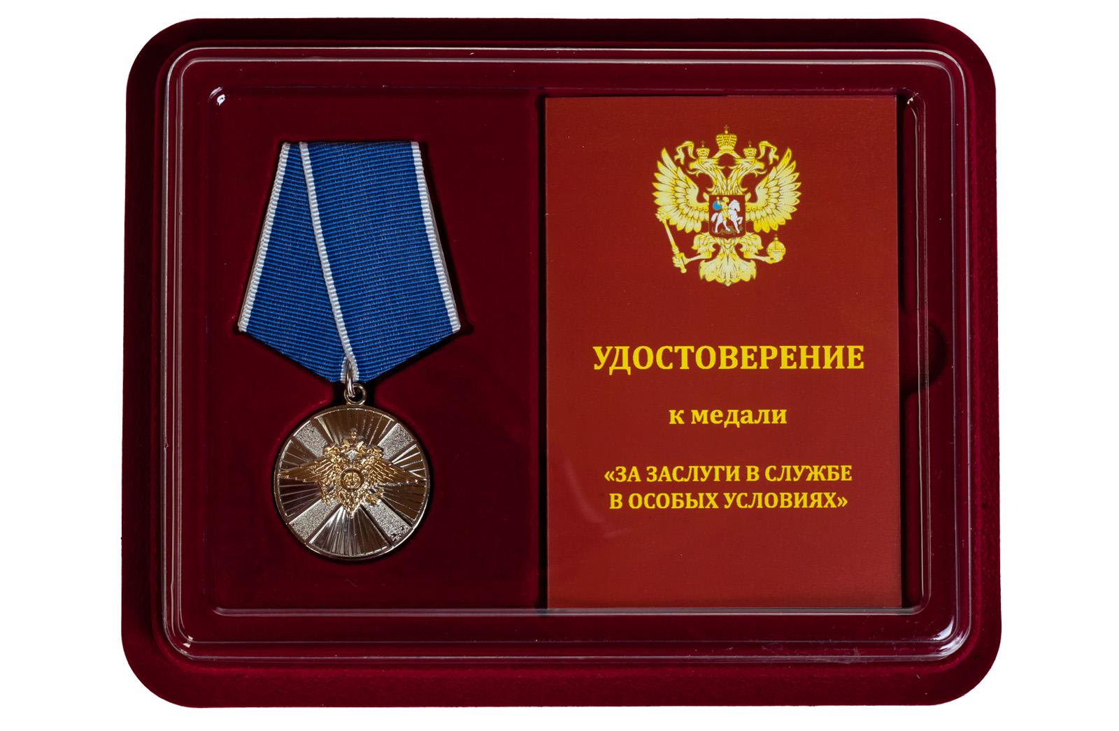Медаль МВД РФ За заслуги в службе в особых условиях