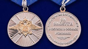 Медаль МВД РФ За заслуги в службе в особых условиях - аверс и реверс