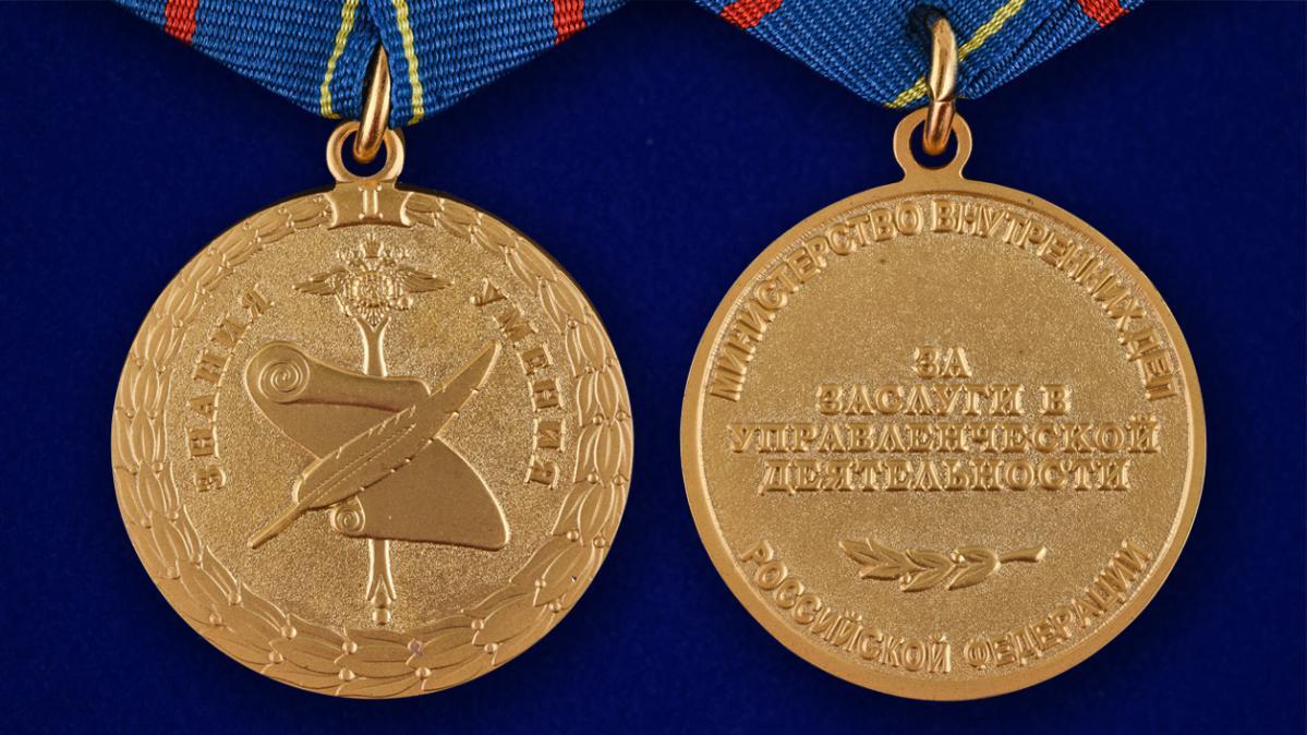 Медаль МВД РФ «За заслуги в управленческой деятельности» 1 степень - аверс и реверс