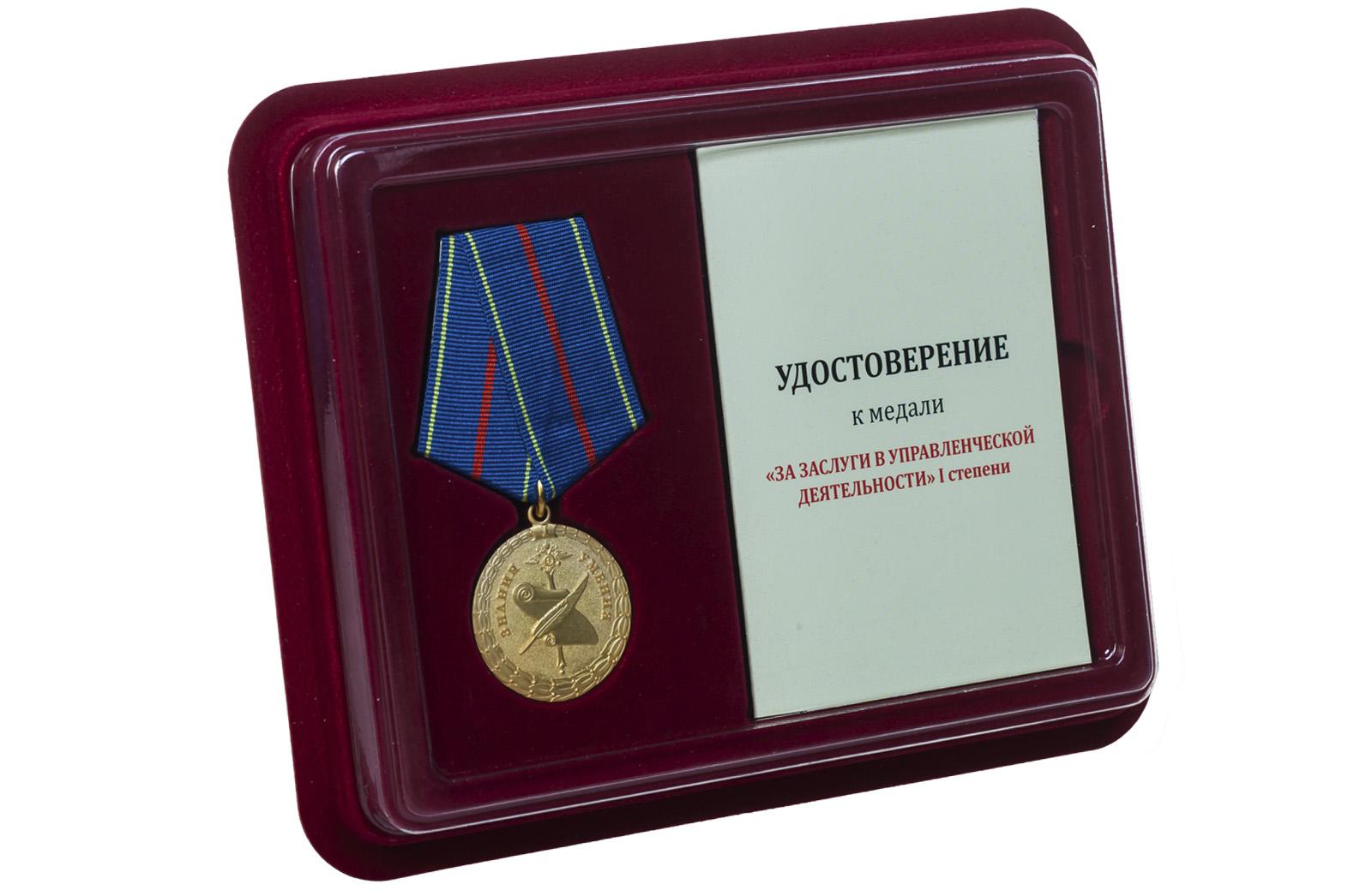 Купить медаль МВД РФ За заслуги в управленческой деятельности 1 степени оптом выгодно
