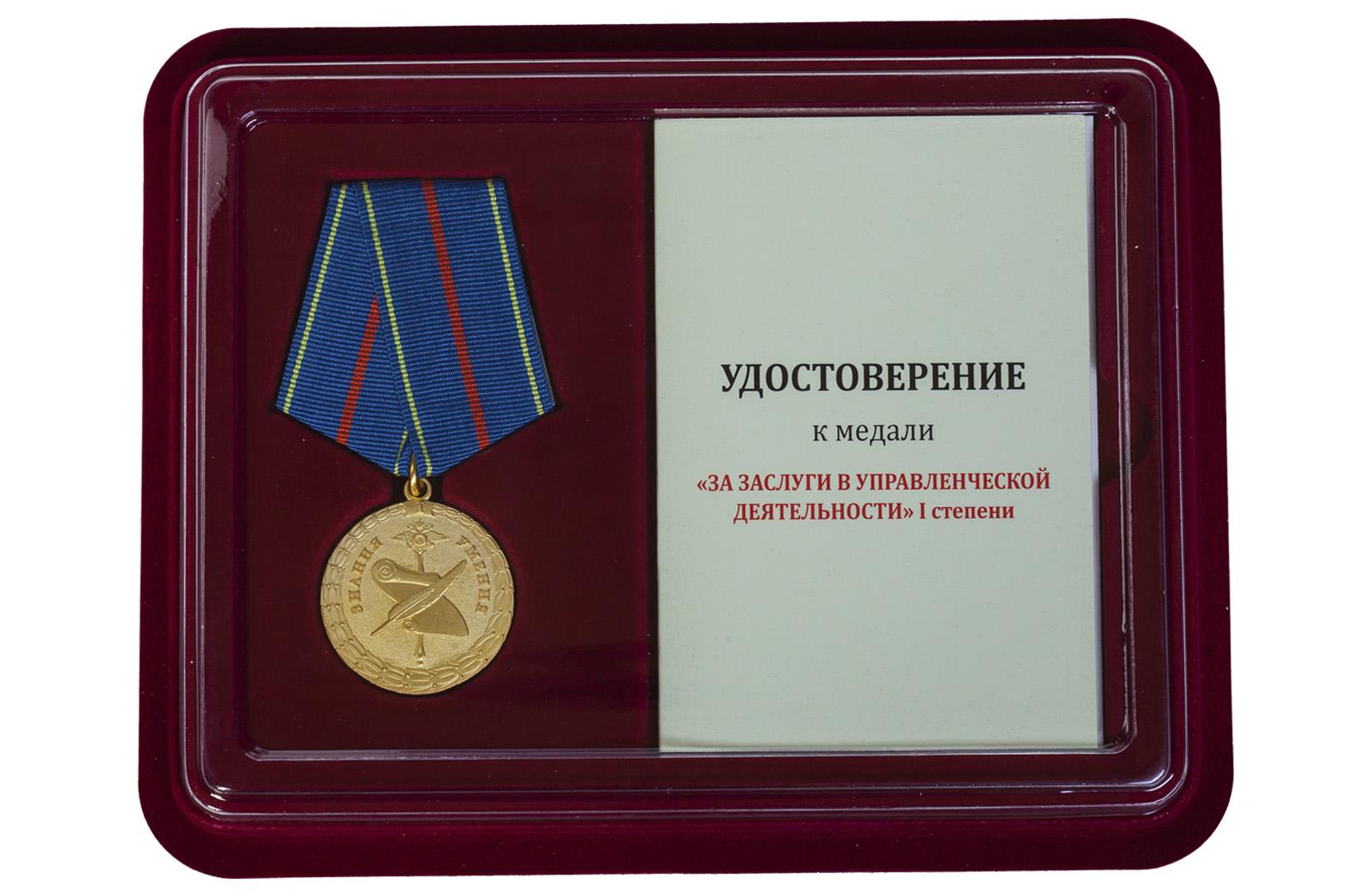 Медаль МВД РФ За заслуги в управленческой деятельности 1 степени