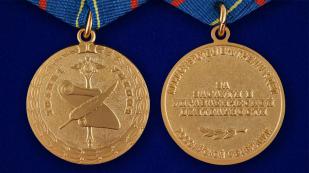 Медаль МВД РФ За заслуги в управленческой деятельности 1 степени - аверс и реверс