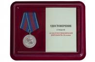 Медаль МВД РФ За заслуги в управленческой деятельности (3 степень)