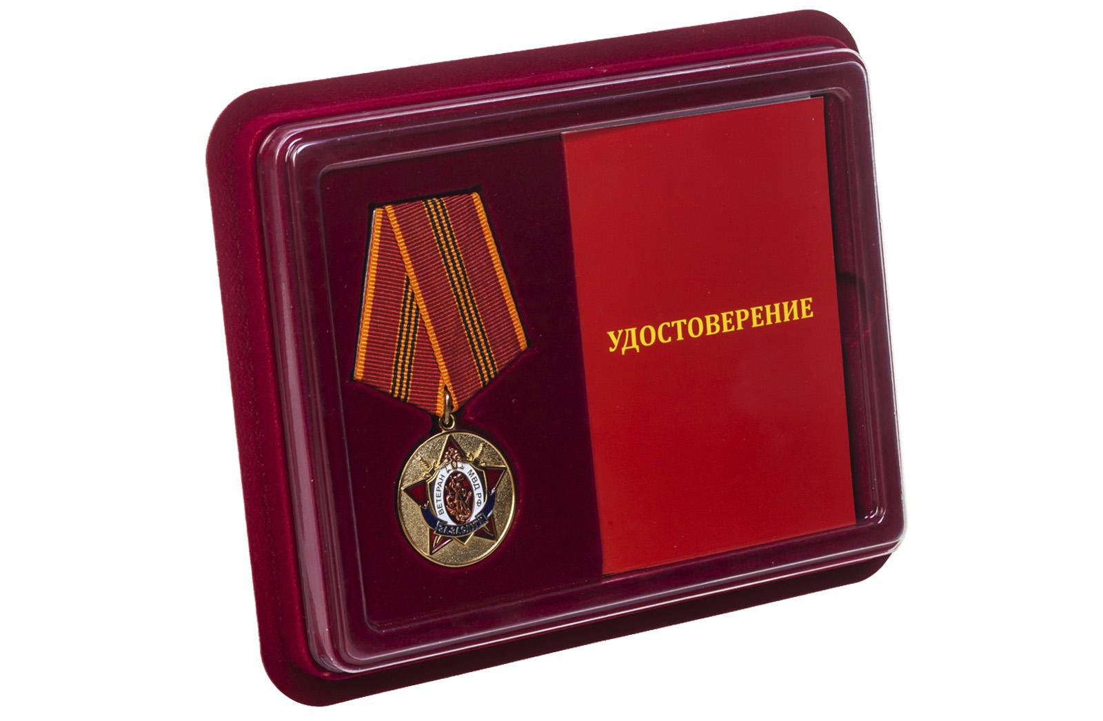 Купить медаль МВД РФ За заслуги. Ветеран оптом или в розницу