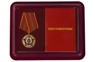 Медаль МВД РФ За заслуги. Ветеран