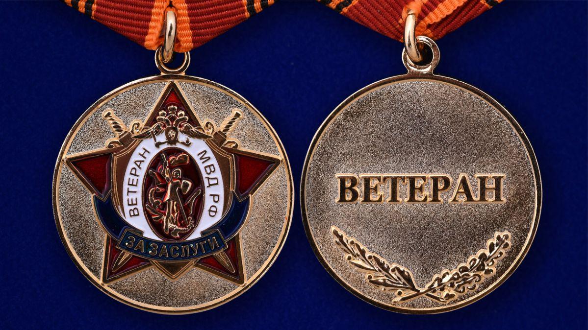 Медаль МВД РФ За заслуги. Ветеран - аверс и реверс
