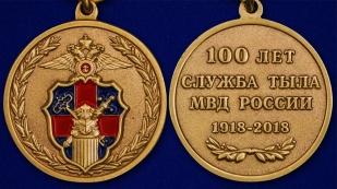 """Медаль МВД России """"100 лет Службе тыла"""" - аверс и реверс"""