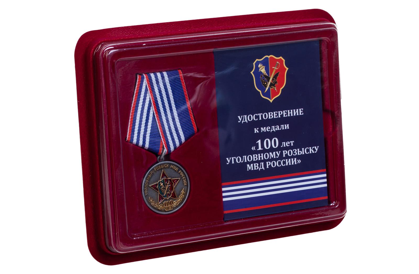 Купить медаль МВД России 100 лет Уголовному розыску оптом или в розницу