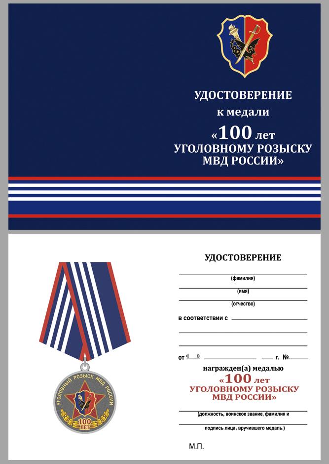 Медаль МВД России 100 лет Уголовному розыску - удостоверение