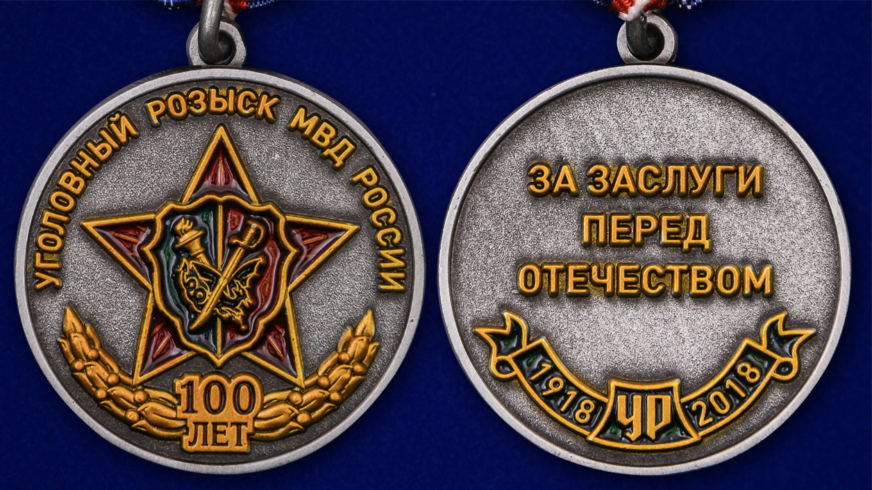 Медаль МВД России 100 лет Уголовному розыску - аверс и реверс