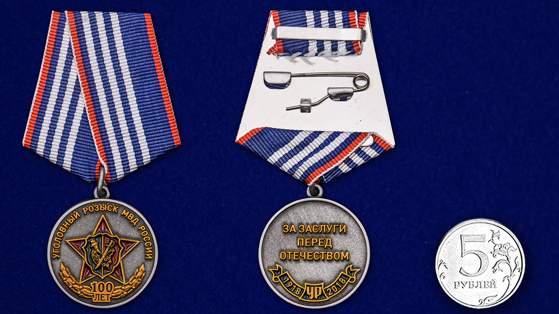 Медаль МВД России 100 лет Уголовному розыску - сравнительный вид