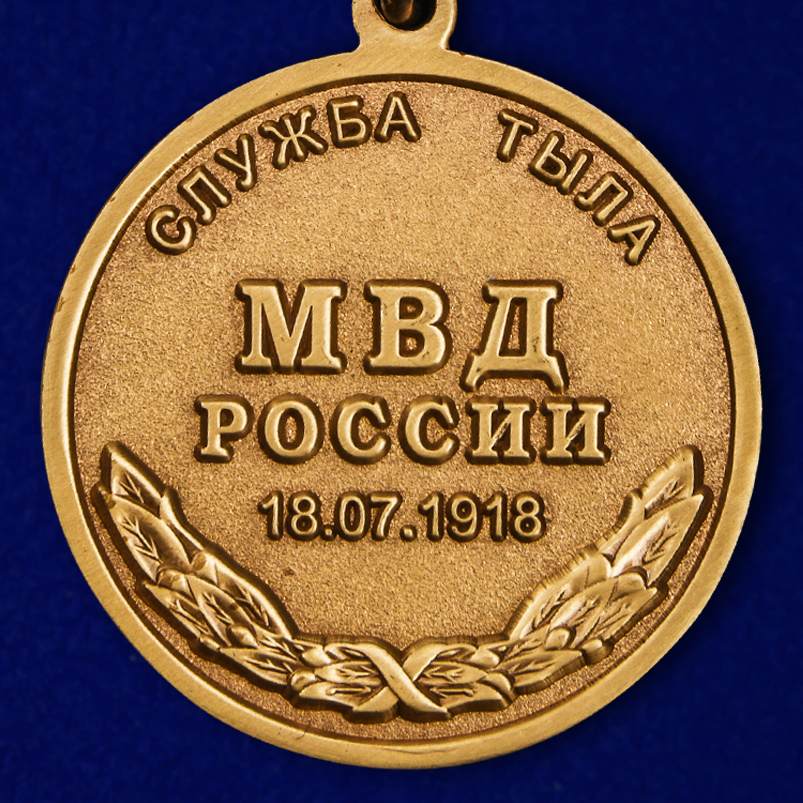 Медаль МВД России Служба Тыла 18.07.1918