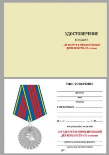 Медаль МВД России Управленческая деятельность 3 степени - удостоверение