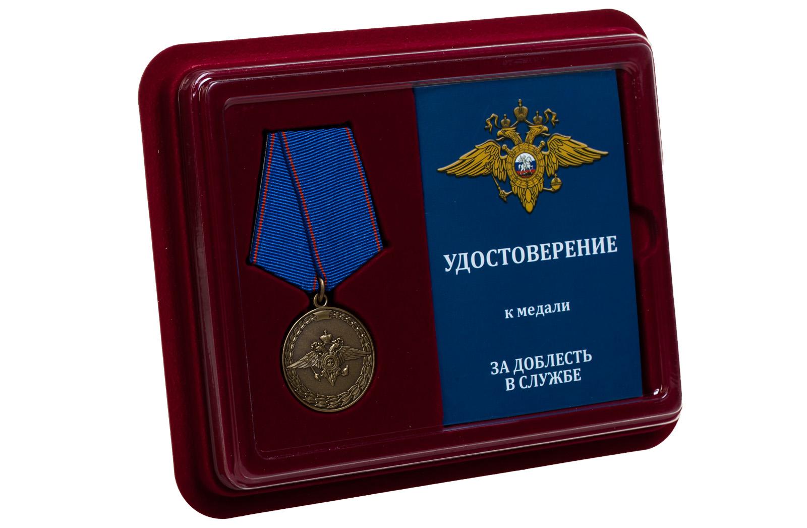 Медаль МВД России За доблесть в службе - в футляре с удостоверением