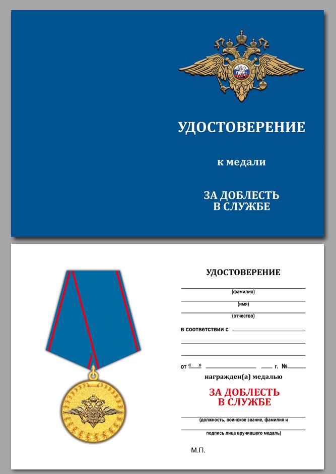 Медаль МВД России За доблесть в службе - достоверение