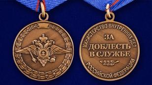 Медаль МВД России За доблесть в службе - аверс и реверс
