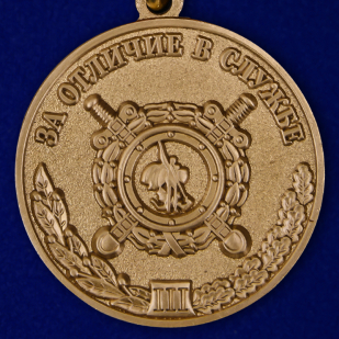 """Медаль МВД России """"За отличие в службе"""" (3 степень) - аверс"""