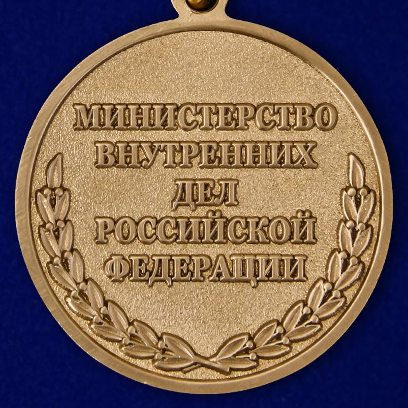 Медаль МВД «За отличие в службе» 3 степени по выгодной цене