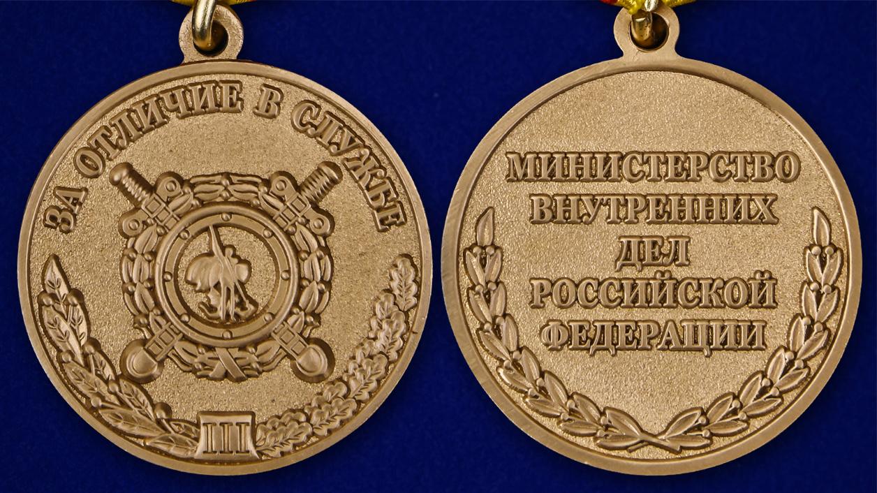 Медаль МВД «За отличие в службе» 3 степени - аверс и реверс