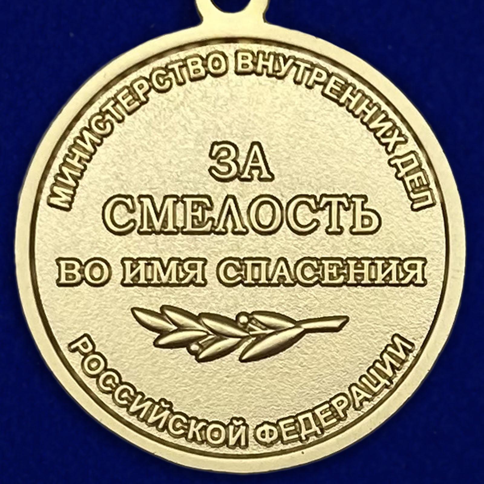 """Медаль """"За смелость во имя спасения"""" МВД России - оборотная сторона"""