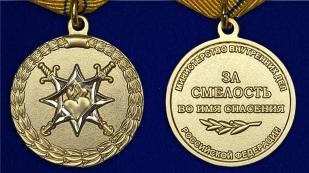 """Медаль """"За смелость во имя спасения"""" МВД России - аверс и реверс"""