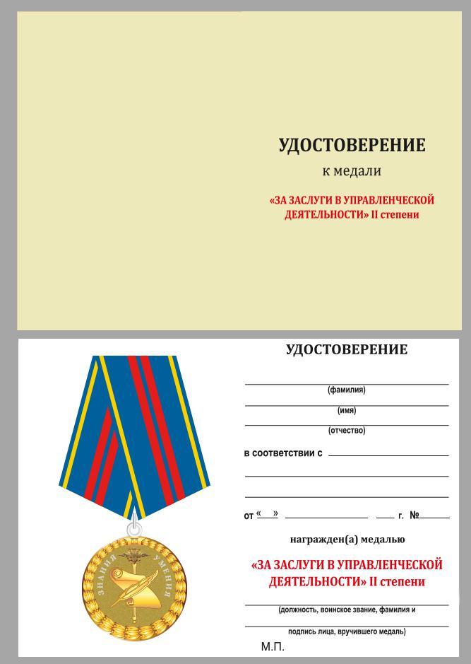 Медаль МВД России За управленческую деятельность 2 степени - удостоверение