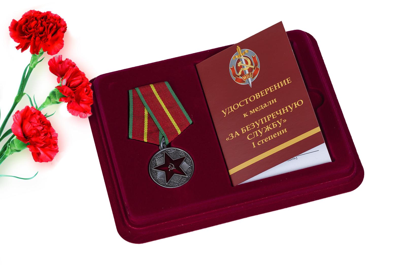 Купить медаль МВД СССР За безупречную службу 1 степени онлайн выгодно