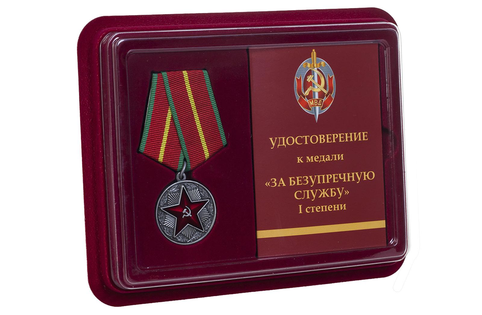Медаль МВД СССР За безупречную службу 1 степени - в футляре с удостоверением