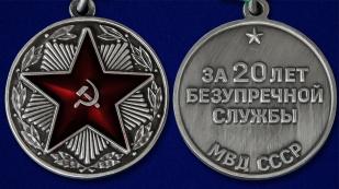 Медаль МВД СССР За безупречную службу 1 степени - аверс и реверс